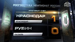 обзор матча: Футбол. РФПЛ. 9-й тур. Краснодар - Рубин 1:0