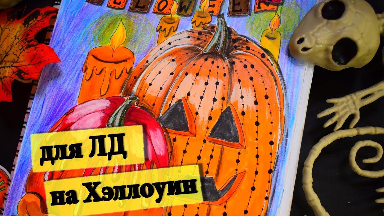 картинки хэллоуина в личный дневник счастливый