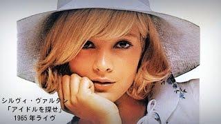 シルヴィ・ヴァルタン「アイドルを探せ」1965年ライヴ/ LA PLUS BELLE POUR ALLER DANSER la légende de SYLVIE VARTAN LIVE 1965