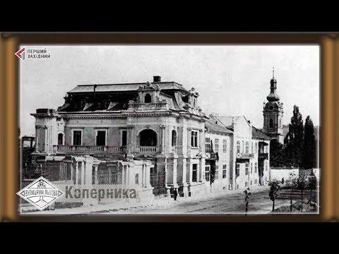 ПЕРШИЙ ЗАХІДНИЙ: Вулицями Львова. Коперніка