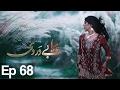 Piya Be Dardi - Episode 68 | A Plus