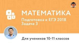 Математика | Подготовка к ЕГЭ 2018 | Задача 3