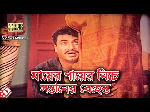 মায়ের পায়ের নিচে সন্তানের বেহেস্ত   Movie Scene   Manna   Mousumi   Big Boss   Bangla Movie Clip