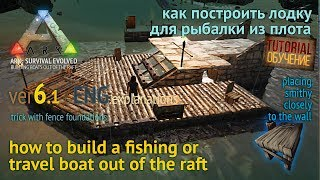 ARK: Survival Evolved — how to make fishing boat out of the raft