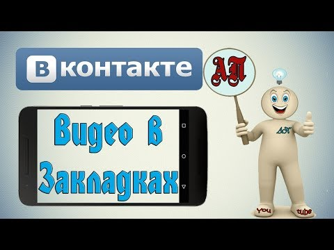 Как добавить видео в закладки в ВК (ВКонтакте) с телефона?