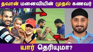 தவான் மனைவியின் முதல் கணவர் யார் தெரியுமா? | Tamil Tech | Tamil Seithigal | Latest News