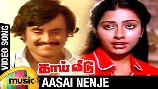 Thai Veedu Tamil Movie Songs | Aasai Nenje Video Song | Rajinikanth | Suhasini | Bappi Lahiri