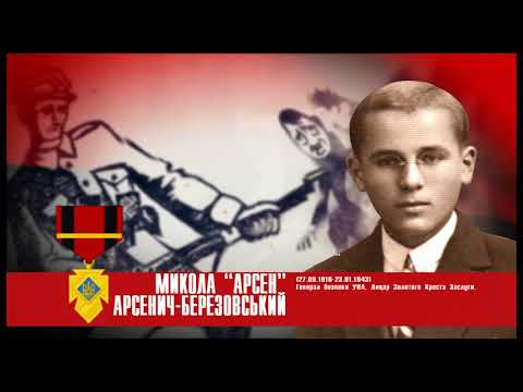 До 75-річчя УПА. Микола Арсенич
