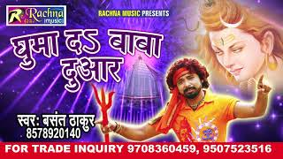 बसंत ठाकुर का सुपर हिट कँवर भजन 2018 - Ghuma Da Baba Duwar - Sawan Ke Bahar - Bhojpuri Hit Bhajan