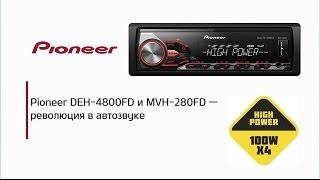 Магнитолы серии High Power - 100 Вт х 4 канала