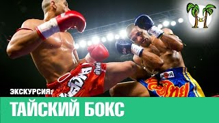 ТАЙСКИЙ БОКС | THAI BOXING | Пхукет 2016