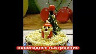 Салат с грибами, курицей и помидорами: НОВОГОДНЕЕ НАСТРОЕНИЕ