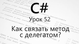 C#. Как связать метод с делегатом. Урок 52