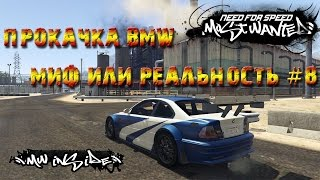 NfS: Most Wanted 2005 - Миф или реальность #8 - BMW(, 2016-12-20T18:36:47.000Z)