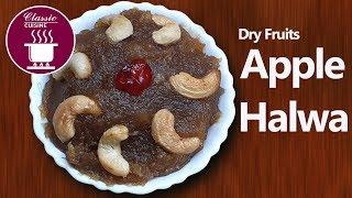 Apple Halwa || Easy Recipe