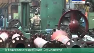 """Вести-Хабаровск. Реконструкция """"Дока Цесаревича"""""""