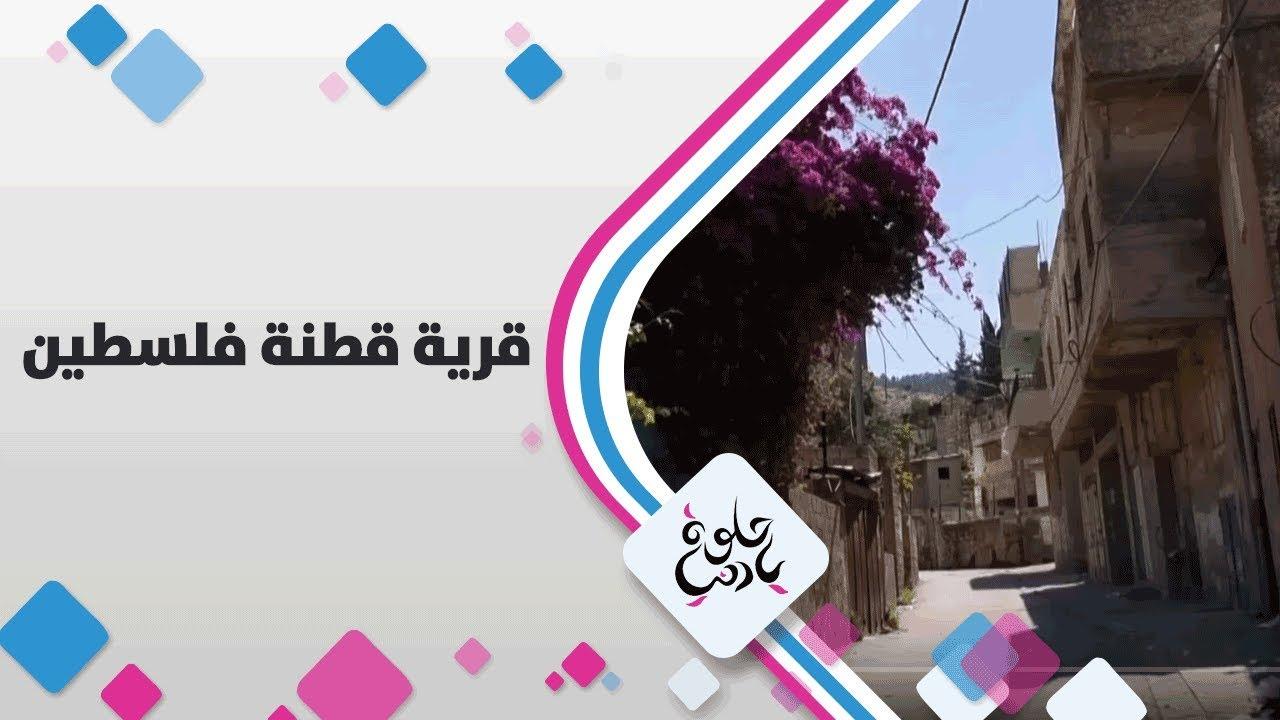 قرية قطنة - فلسطين - حلوة يا دنيا