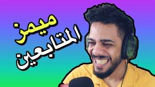 ميمز المتابعين | يوميات واحد عراقي