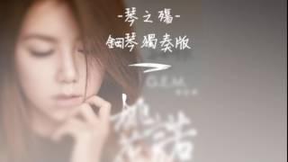 【鋼琴】桃花諾(電視劇上古情歌片尾曲)