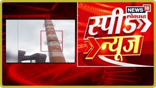 Evening Top Headlines | Marathi News | Speed News |  13 Sept 2019