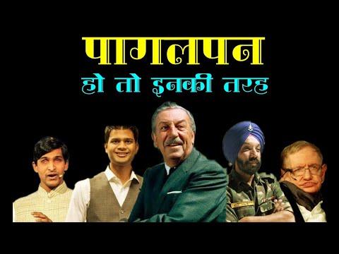 Pagalpan Ho To Aisa Part 2  Motivational Video In Hindi By Mann Ki Aawaz