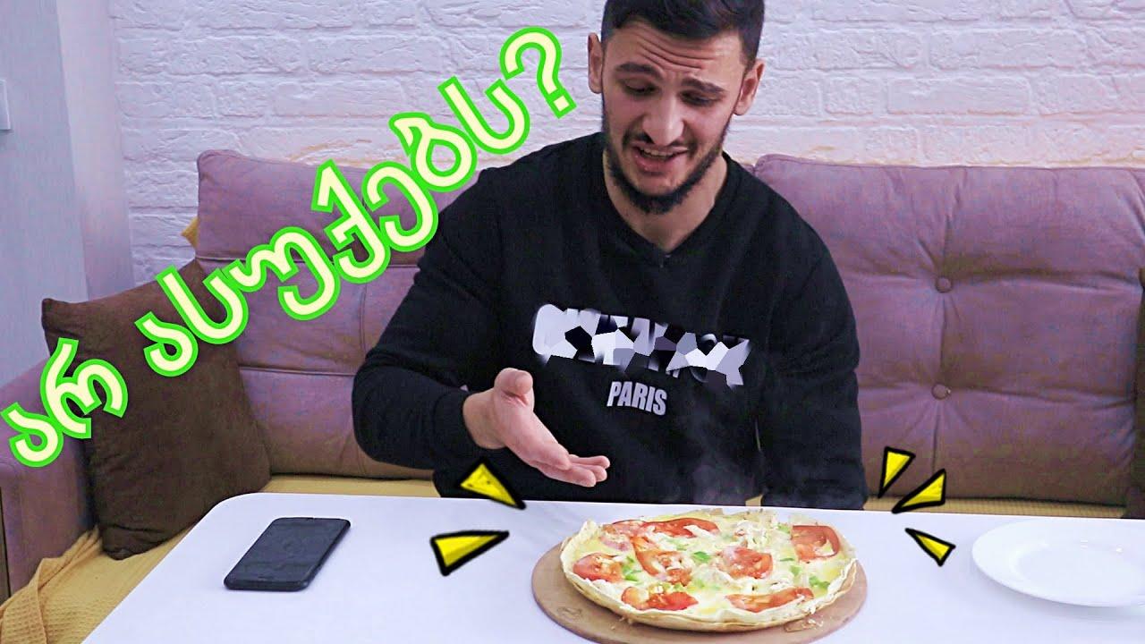 პიცა – რომელიც შემოგეჭმევათ!