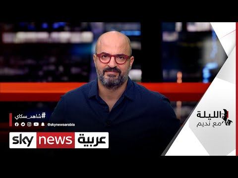 العراق يعتدي على إيران؟!! والمغرب.. بعد هزيمة -الإخوان- | #الليلة_مع_نديم