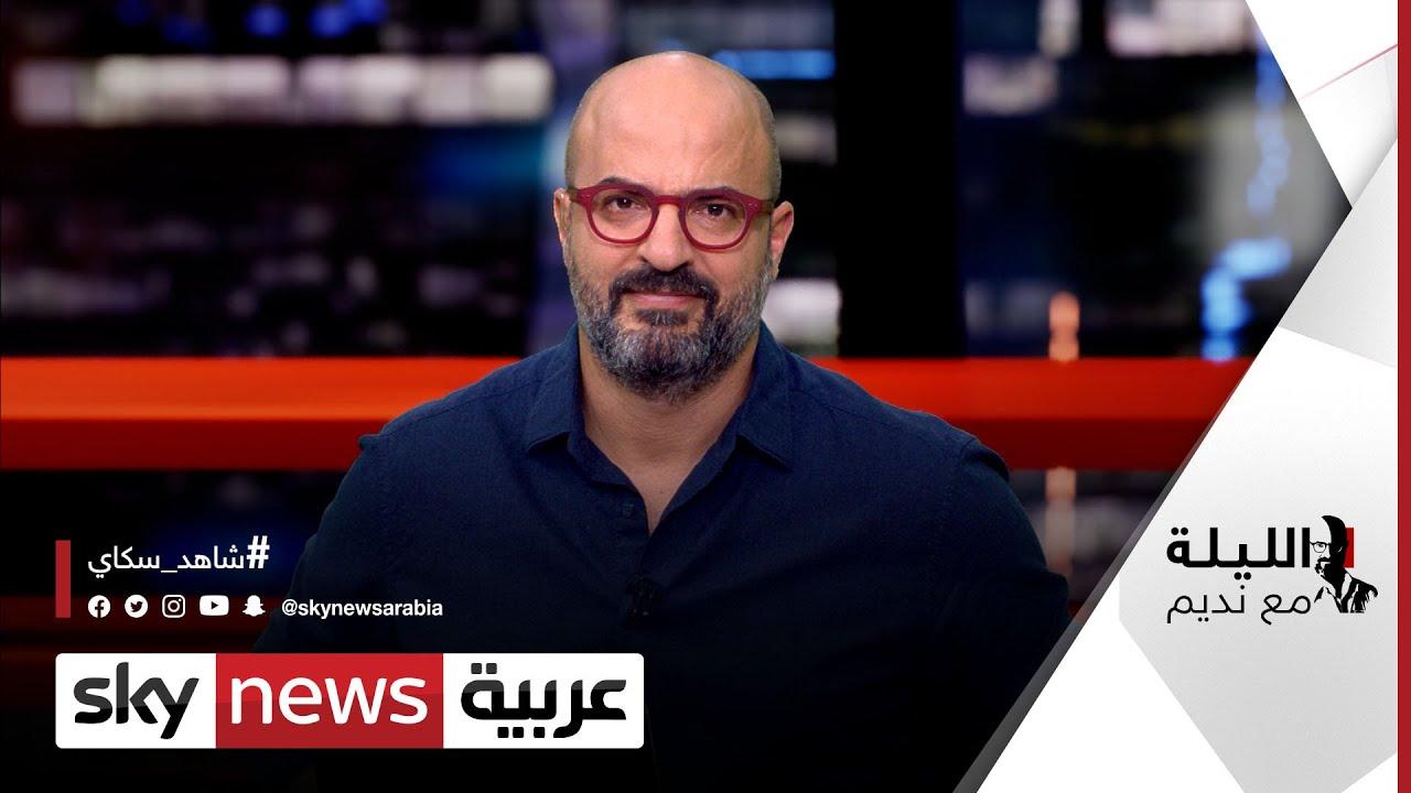 العراق يعتدي على إيران؟!! والمغرب.. بعد هزيمة -الإخوان- | #الليلة_مع_نديم  - 17:57-2021 / 9 / 23