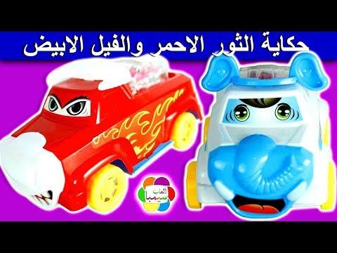 حكاية الثور الاحمر والفيل الابيض الجديدة للاطفال العاب السيارات بنات واولاد red bull car toy game