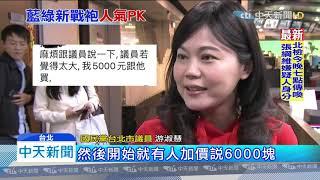 20191213中天新聞 外套之戰!「英夾克」400件完售 「韓戰袍」未賣先轟動 Video
