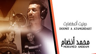 MOHAMED ANDDAM 2017 - DOUNIT A DOUNIT ATAMGHDART