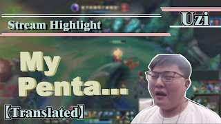【Uzi】He stole my pentakill !!! | Uzi S8 Stream Highlights & Uzi Montage #11 (Translated) UZI 検索動画 24