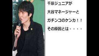 千原ジュニアさんがマネージャーの大谷さんとがっぷり四つのケンカをし...