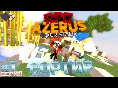"Cristalix RPG: Azerus 1 серия ""Сортир"""