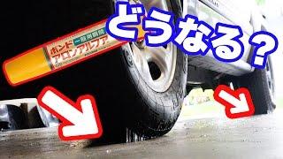車のタイヤ全部に接着剤付けられたんだけど...