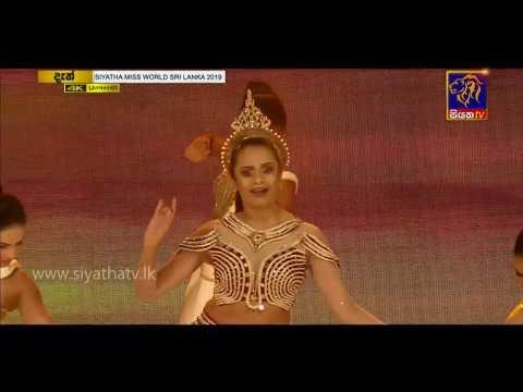 Opening Act-Siyatha Miss World Sri Lanka 2019 Grand Finale - Siyatha TV