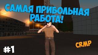 САМАЯ ПРИБЫЛЬНАЯ РАБОТА! - BRILLIANT ROLE PLAY - CRMP!