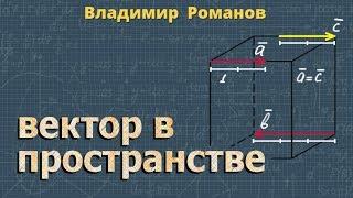 ВЕКТОР В ПРОСТРАНСТВЕ Атанасян 321 стереометрия
