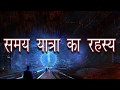 समय यात्रा का रहस्य | क्या समय यात्रा संभव है? | Is Time Travel Possible? The Mystery of Time Travel