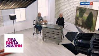 Правила жизни Эфир от 26 09 18 Телеканал Культура