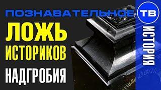 Раскрыта ложь историков! Литые древние надгробия (Познавательное ТВ, Артём Войтенков)