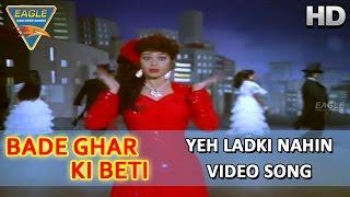 Bade Ghar Ki Beti || Yeh Ladki Nahin Video Song || Meenakshi, Rishi Kapoor || Eagle Hindi Movies