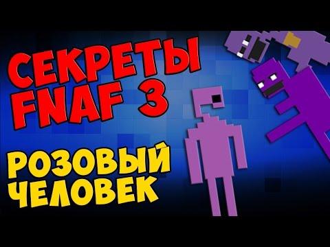 Five Nights At Freddys 3 - РОЗОВЫЙ ЧЕЛОВЕК