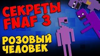 Five Nights At Freddy s 3 РОЗОВЫЙ ЧЕЛОВЕК