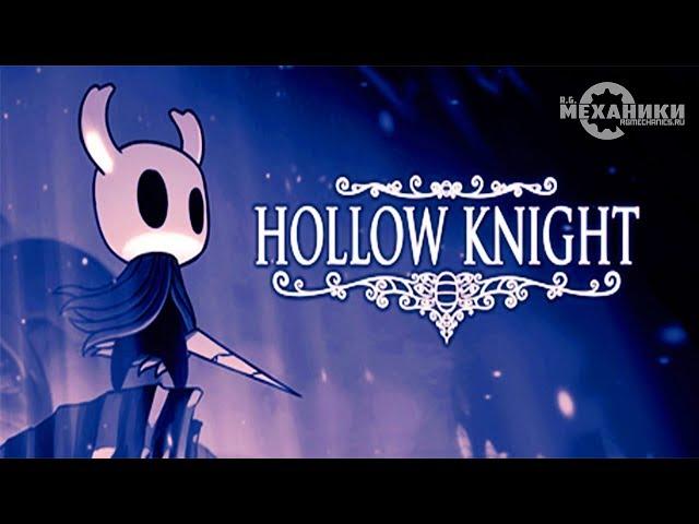 Hollow knight скачать торрент механики