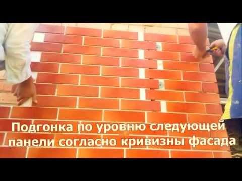 Видео монтажа и утепление фасада клинкерными термопанелями - ТМ «Роял Фасад»
