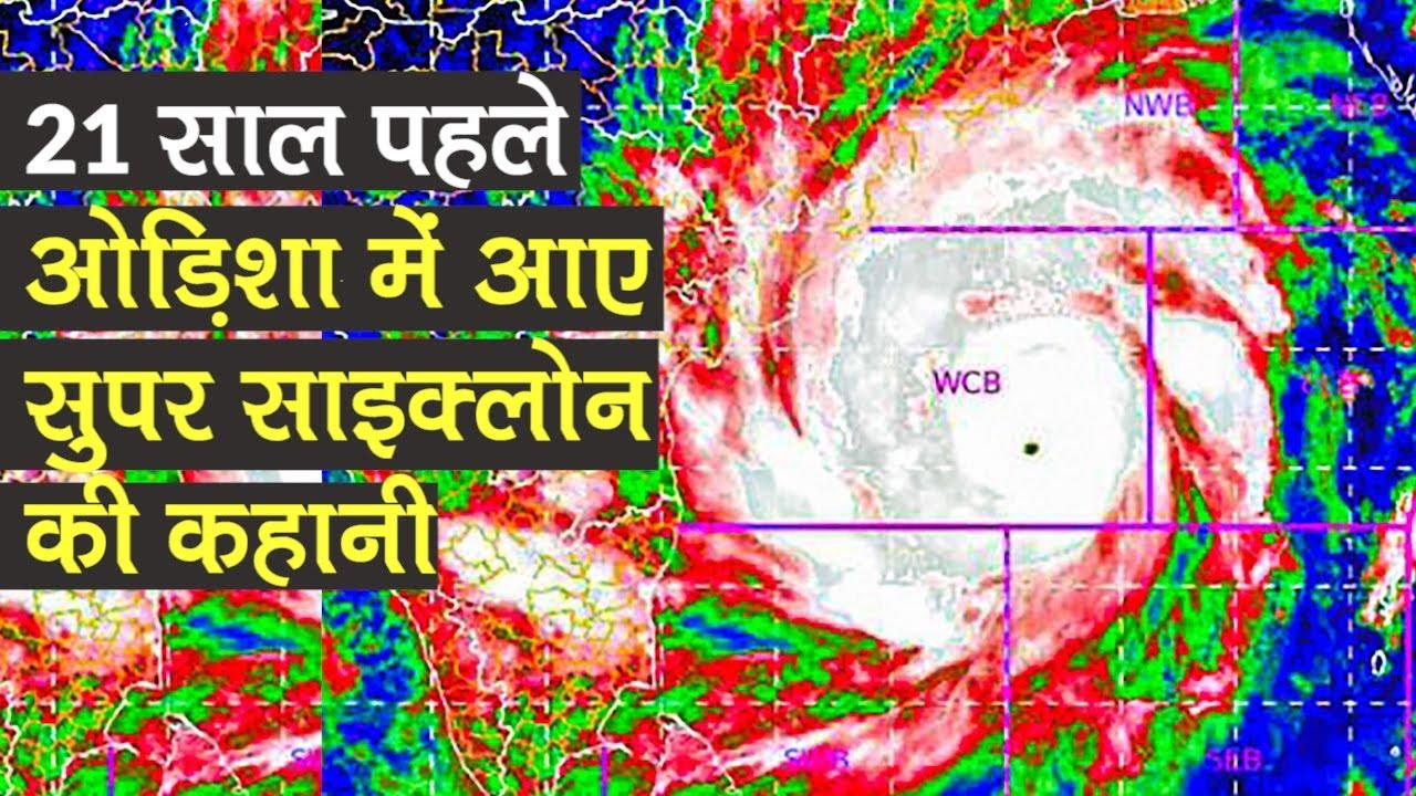Super Cyclone Amphan: 21 साल पहले Odisha में आए Super Cyclone की कहानी