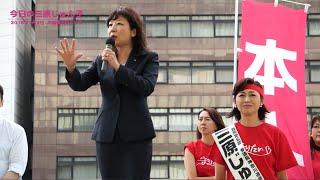 2016年7月2日(土)JR新横浜駅デッキにて三原じゅん子 自民党公認 参議...