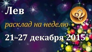 Лев, гороскоп Таро на неделю c 21 по 27 декабря 2015