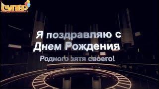 Классное поздравление с днем рождения для Зятя super-pozdravlenie.ru